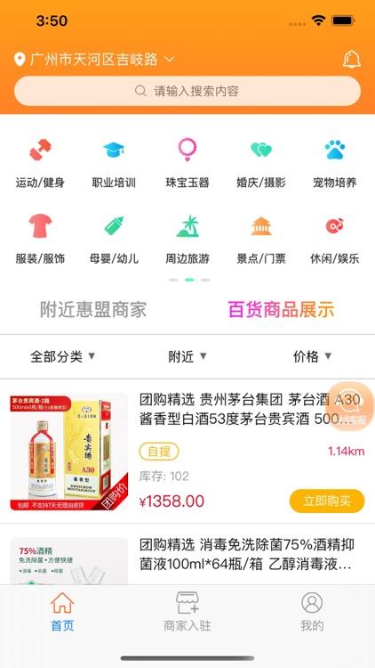 百业惠盟 screenshot-3