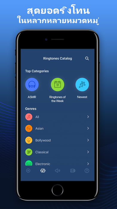 Screenshot for ริงโทนและไลฟ์วอลล์เปเปอร์ in Thailand App Store