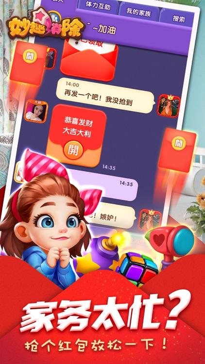 妙趣消除-2020全新玩法消除娱乐游戏 screenshot-3