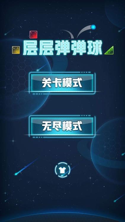 层层弹弹球 - 打砖块小游戏 screenshot-4