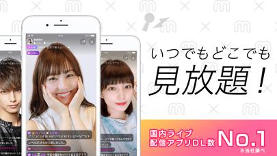 MixChannel(ミクチャ) - ライブ配信&動画アプリ ScreenShot0