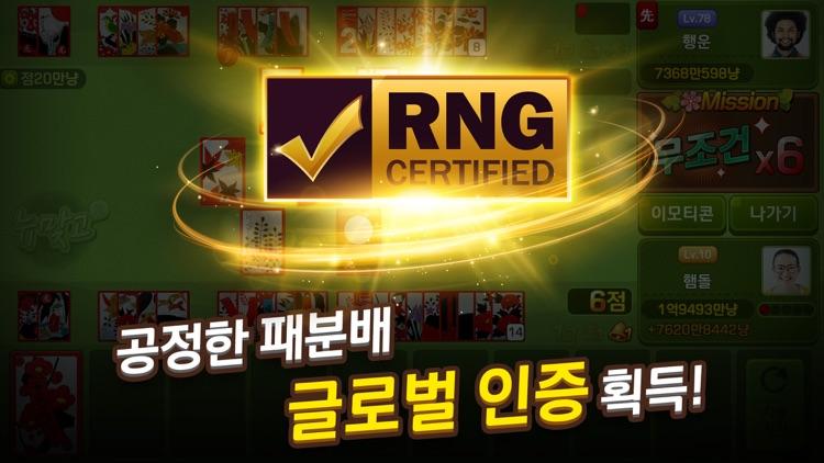 피망 뉴맞고 : 고스톱으로 대한민국 1등 screenshot-6