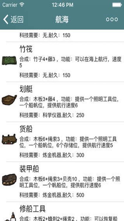 游戏攻略大全for饥荒 screenshot-3