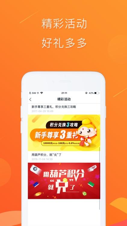 葫芦金融—投资理财平台 screenshot-3