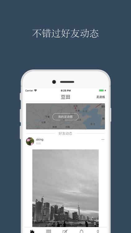 豆田—发现美好世界 screenshot-4