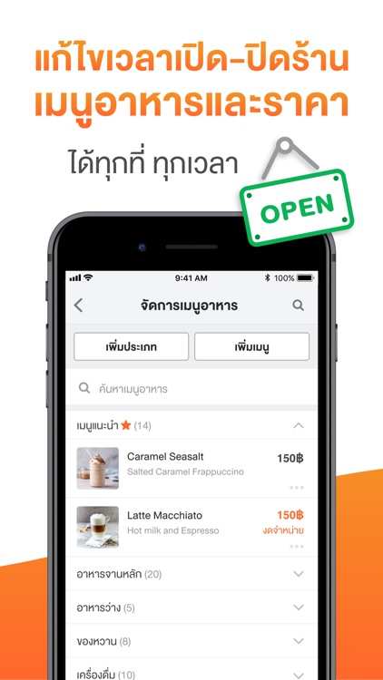 Wongnai Merchant App (RMS) screenshot-2