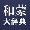 和蒙大辞典 日本語 モンゴル語辞書 - iPhoneアプリ
