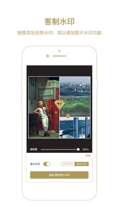 微秀Pro - 简拼微商水印相机 screenshot one