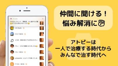アトピー見える化アプリ-アトピヨのおすすめ画像4