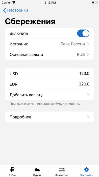 Рубль – Курсы валют онлайнСкриншоты 7