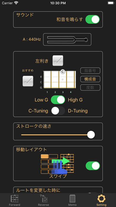 U-Chord ScreenShot5