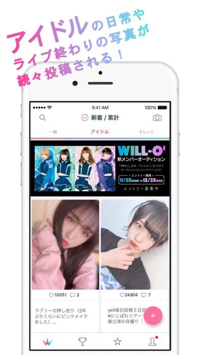 .yell plus -アイドルとファンを結ぶアプリ-のおすすめ画像2