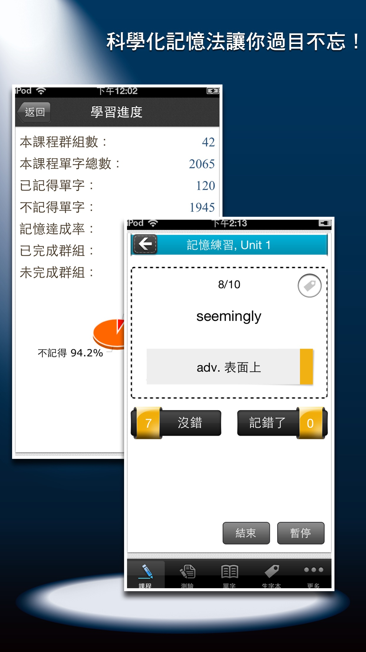 常春藤基礎英文字彙 2250 Screenshot