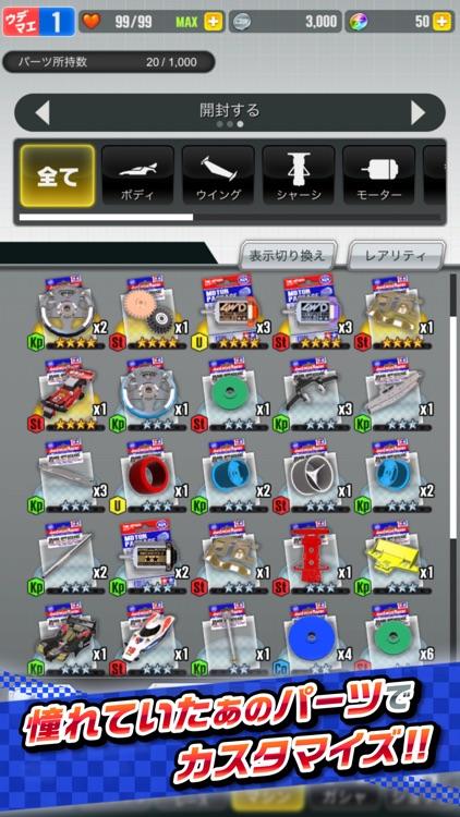 ミニ四駆 超速グランプリ screenshot-3