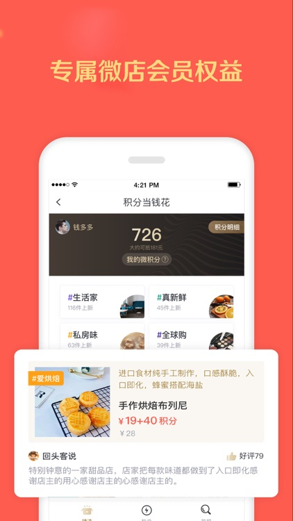 微店 - 逛口碑小店,识高手店主 screenshot-4