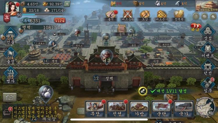 신삼국지 모바일 screenshot-4