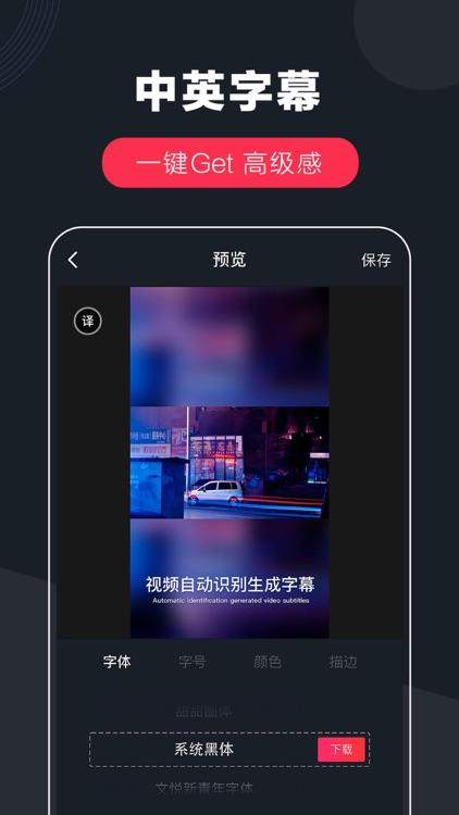 快字幕 - 视频一键加字幕
