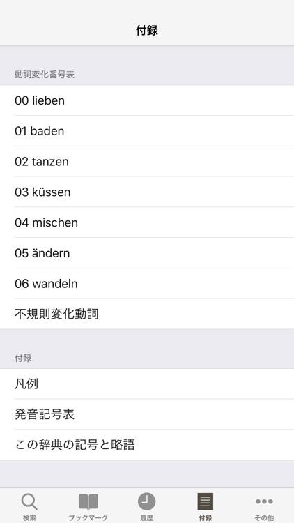 小学館 独和大辞典(第2版) screenshot-4