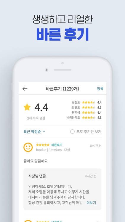 야놀자 screenshot-6