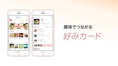 出会いはwith(ウィズ) 婚活・マッチングアプリ ScreenShot3