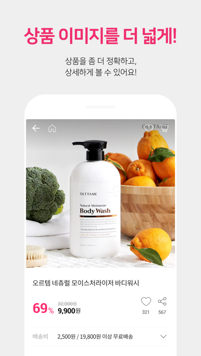 다운로드 심쿵할인 Android 용