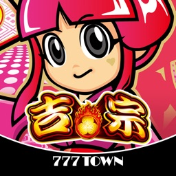 [777TOWN]吉宗