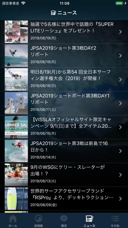 なみある?アプリ サーフィン&波情報 screenshot-7