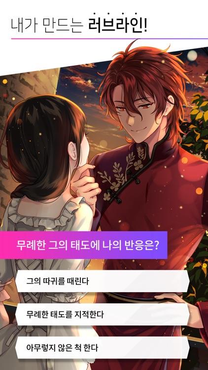 maybe-메이비 screenshot-3
