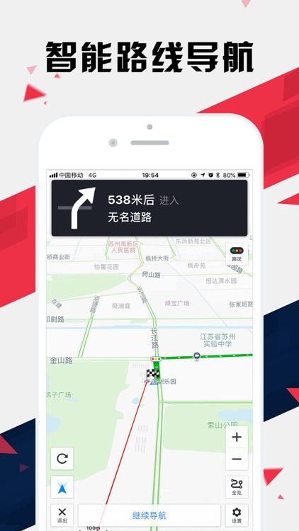 苏州地铁通 - 苏州地铁公交出行导航路线查询app screenshot-4
