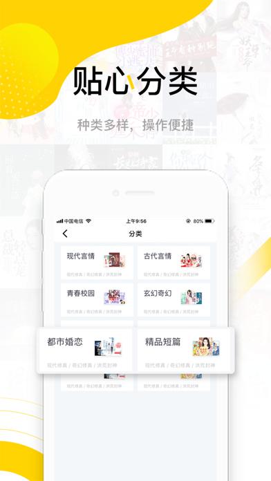 傳奇書城--熱門網絡小說全本下載閱讀器 screenshot three