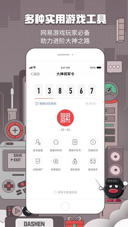 网易大神-网易游戏玩家社区 screenshot-3