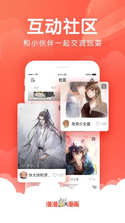 漫漫漫画-半次元恋爱动漫之家 screenshot-3