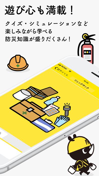 東京都防災アプリのおすすめ画像4