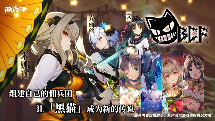 神位纷争 screenshot-4