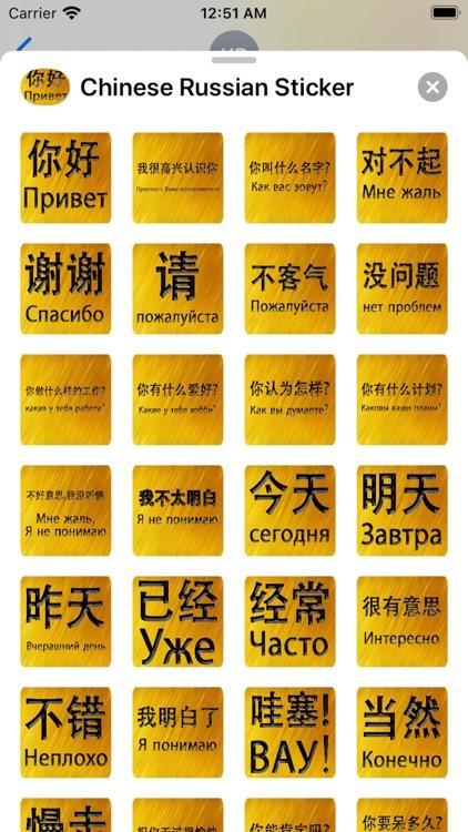 Chinese Russian Sticker screenshot-6