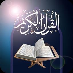 Holy Quran with Talawat