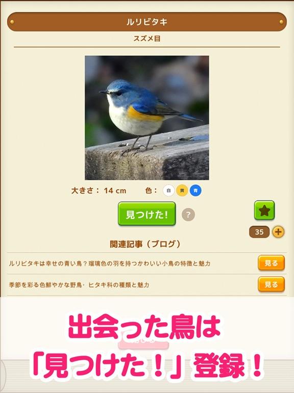 見つけた!野鳥図鑑のおすすめ画像3