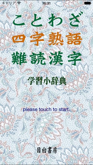 ことわざ・四字熟語 学習小辞典 ScreenShot0