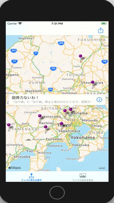 ツッコミ町 screenshot 2