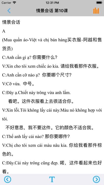 越南语新手一学就会