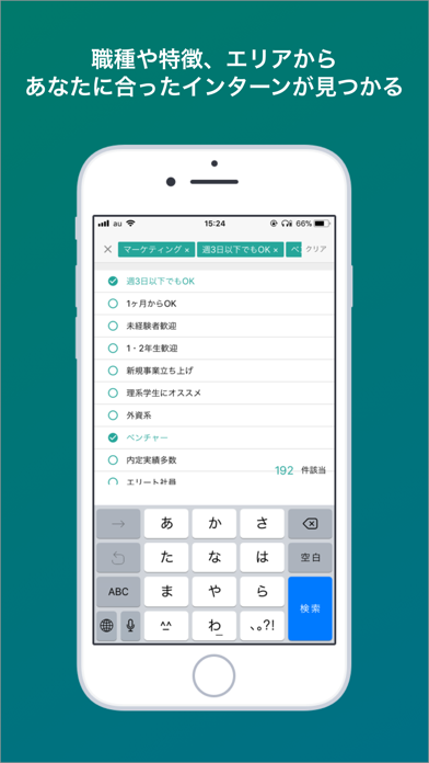 インターンシップ検索アプリInfrA(インフラ)のおすすめ画像2