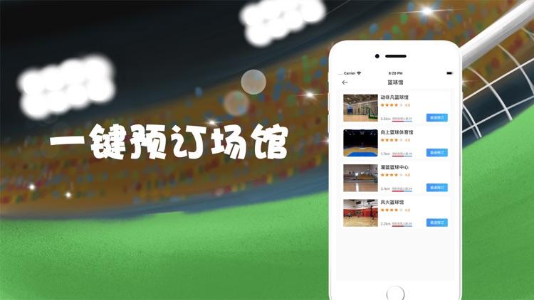 微球-体育赛事活动