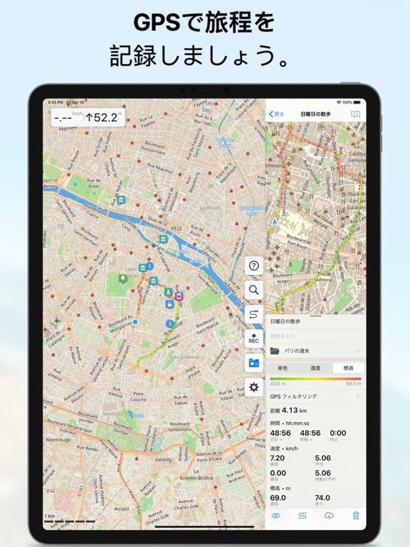 Guru Maps Proのおすすめ画像3