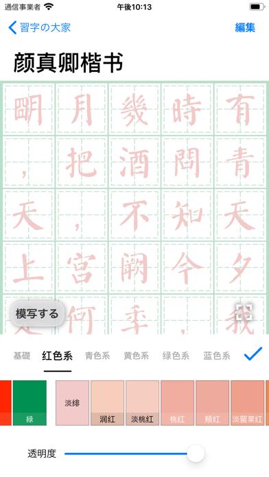 習字の大家 - 硬筆書法手本&筆模写のおすすめ画像2
