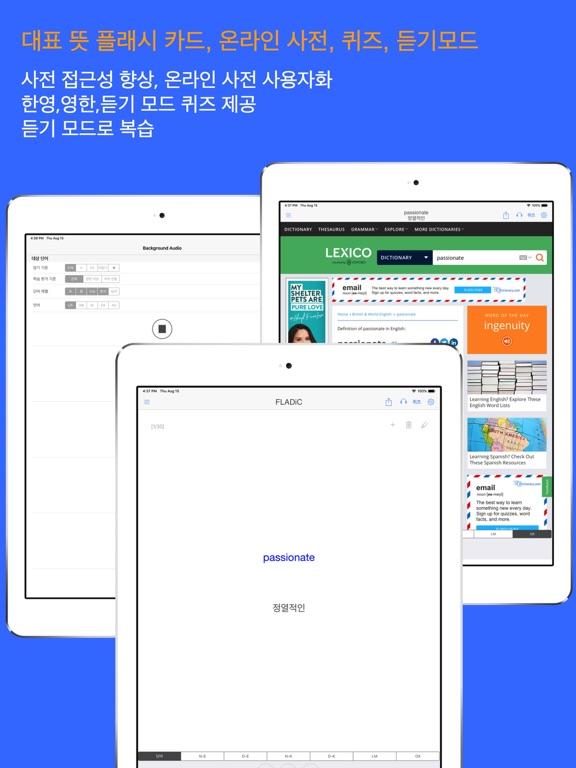 FLADiC - 영단어 Lite screenshot 12
