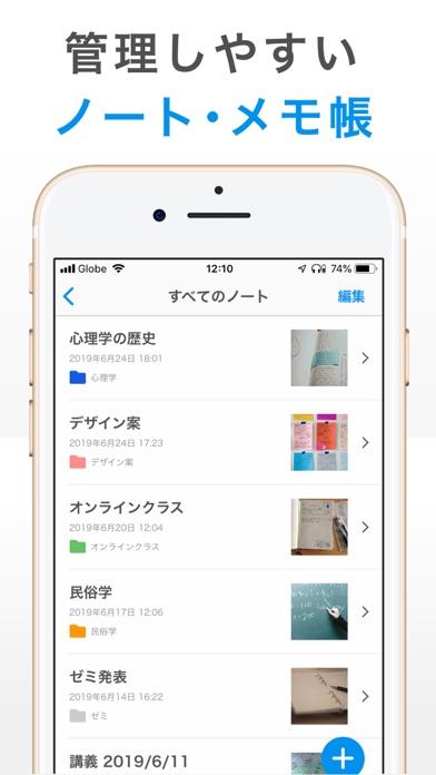 シンプルノート - メモ帳・ノート管理(めも帳)のメモアプリのおすすめ画像1