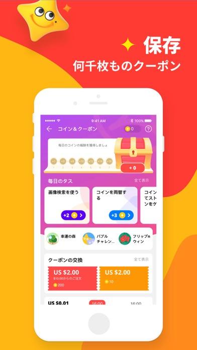 ダウンロード AliExpress Shopping App -PC用