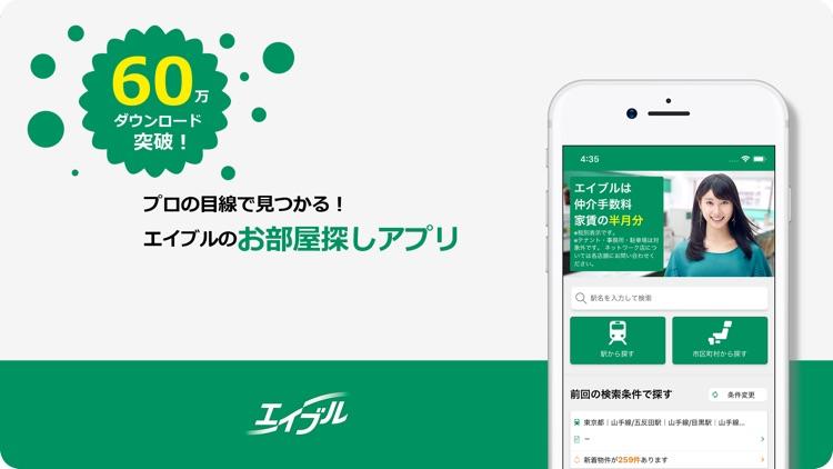 賃貸物件検索はエイブルアプリ