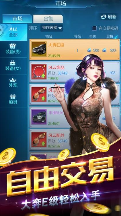 极品飞人-策略商战模拟经营游戏 screenshot-7