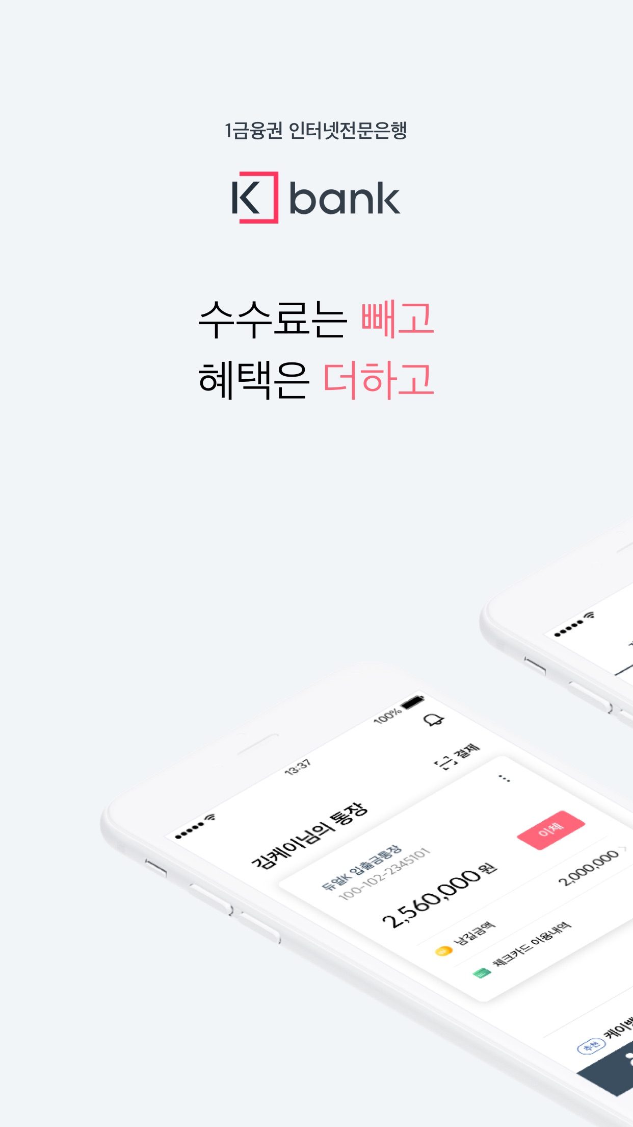 케이뱅크 (K bank) Screenshot